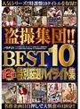 盗撮集団!!パラダイス BEST 10...