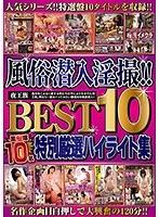 風俗潜入淫撮!! 夜王族BEST10 特別厳選ハイライト集 ダウンロード