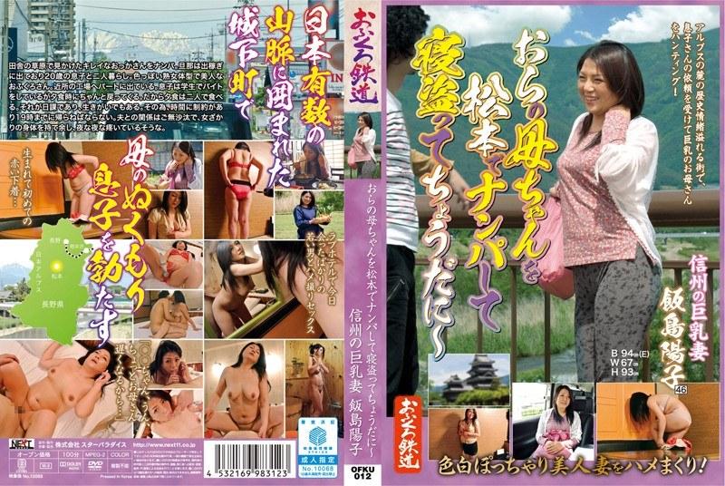 [OFKU-012] おらの母ちゃんを松本でナンパして寝盗ってちょうだに~ 信州の巨乳妻 飯島陽子