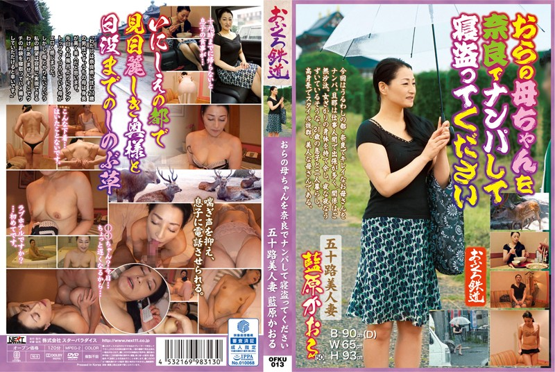 [OFKU-013] おらの母ちゃんを奈良でナンパして寝盗ってください 五十路美人妻 藍原かおる 藍原かおる 人妻 長身
