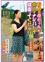 おらの母ちゃんを奈良でナンパして寝盗ってください 五十路美人妻 藍原かおる ダウンロード