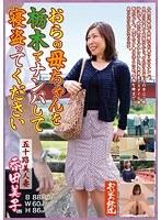 おらの母ちゃんを栃木でナンパして寝取ってください 五十路美人妻 香田美子 ダウンロード