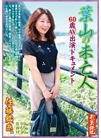 葉山の未亡人60歳AV出演ドキュメント 佐藤織恵 ダウンロード