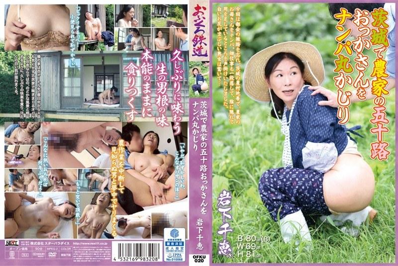 野外にて、五十路の人妻、岩下千恵出演の露出無料熟女動画像。茨城で農家の五十路おっかさんをナンパ丸かじり 岩下千恵