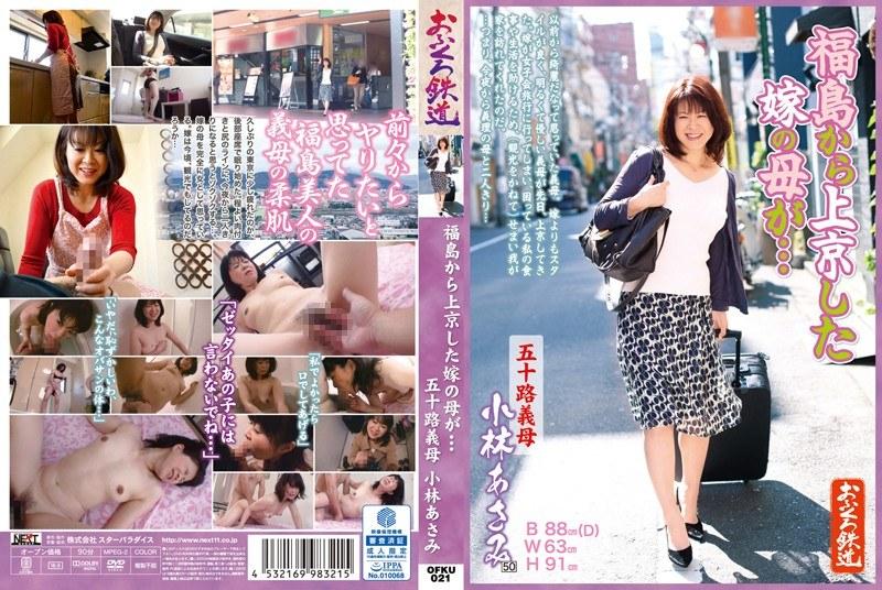 五十路の熟女、小林あさみ出演の寝取り無料動画像。福島から上京した嫁の母が… 五十路義母 小林あさみ