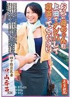 おらの母ちゃんを上田でナンパして寝盗ってください 四十路巨乳妻 中山香苗 ダウンロード