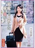 函館から上京した嫁の母が… 六十路義母 林幸恵