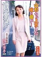山形から上京した嫁の母が…五十路義母 隅田涼子 ダウンロード
