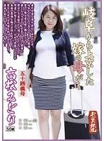 岐阜から上京した嫁の母が…五十路義母 高松みどり50歳 ダウンロード