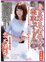 (h_254ofku00038)[OFKU-038] 妻を第三者の方に寝取ってもらいます。高本優香 ダウンロード