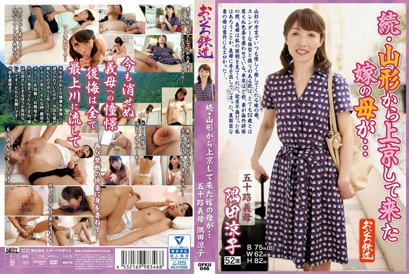 スレンダーの人妻、隅田涼子出演のオナニー無料熟女動画像。続・山形から上京して来た嫁の母が…五十路義母 隅田涼子