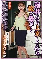 福井から上京して来た嫁の母が… 五十路義母 真下ちづる53歳