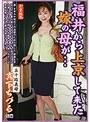 福井から上京して来た嫁の母が… 五十路...