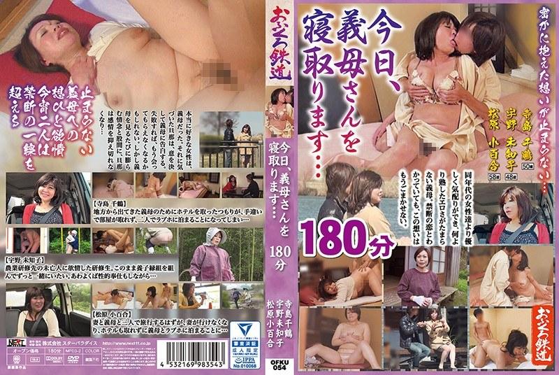 ぽっちゃりの熟女、寺島千鶴出演の寝取り無料動画像。今日、義母さんを寝取ります…180分