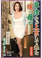 草津から上京して来た嫁の母が… 五十路義母 青井まり ダウンロード