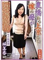 豊橋から上京した嫁の母が…七十路義母 城美香 70歳 ダウンロード