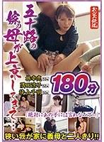 五十路の嫁の母が上京してきて…180分 ダウンロード