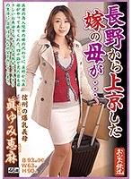 長野から上京した嫁の母が…信州の爆乳義母 眞ゆみ恵麻 OFKU-083 ダウンロード