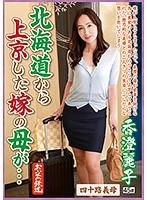 北海道から上京した嫁の母が…四十路義母 香澄麗子