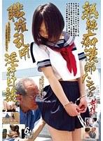 (h_254oiza00042)[OIZA-042] 熟練痴漢師たちの職権乱用淫行日誌 ダウンロード