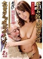 (h_254oiza00043)[OIZA-043] やもめ爺の盗撮習慣 高齢者専用風俗呼んでみた! ダウンロード