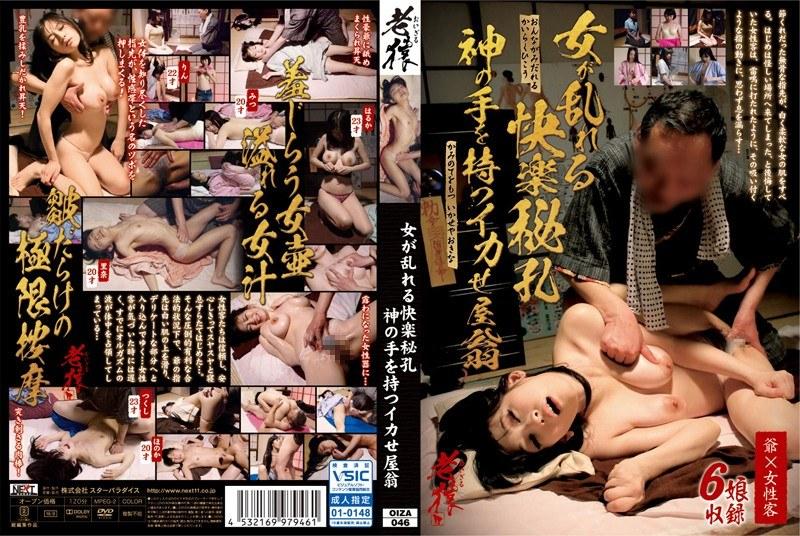 [OIZA-046] 女が乱れる快楽秘孔 神の手を持つイカせ屋翁