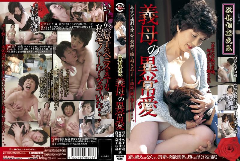 義母、石倉久子出演の近親相姦無料熟女動画像。近親相姦交尾 義母の異常愛