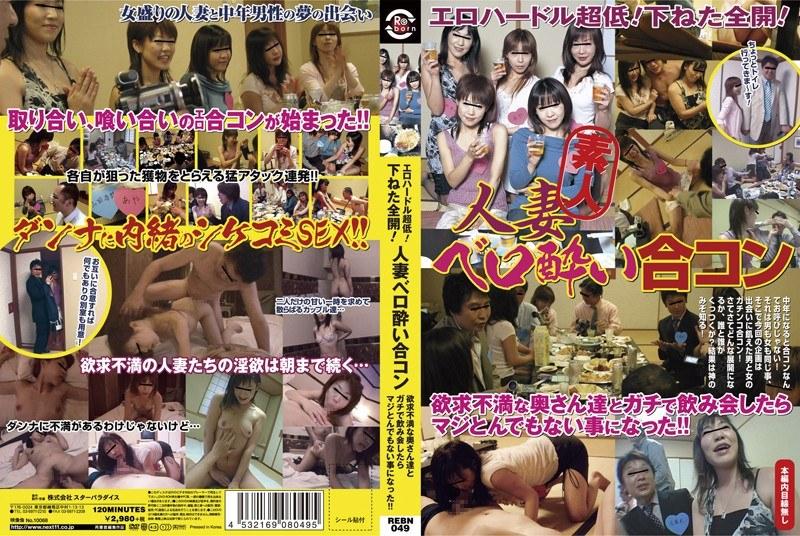 泥酔の人妻、秋津薫出演の無料熟女動画像。エロハードル超低!