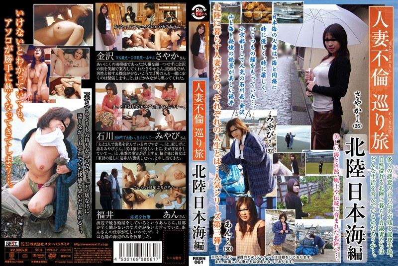 人妻の不倫無料熟女動画像。人妻不倫巡り旅 北陸日本海編