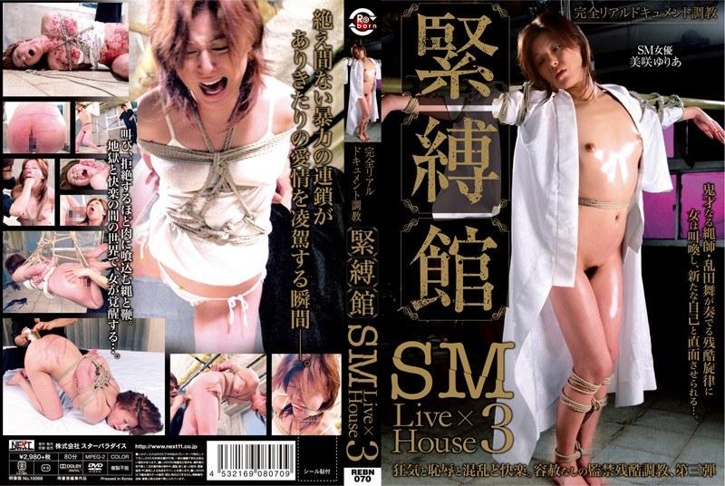 [REBN-070] 完全リアルドキュメント調教 緊縛館 SM Live House 3 美咲ゆりあ