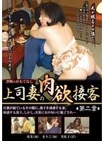夫が眠るその隣で…上司妻の肉欲接客 第二章 ダウンロード