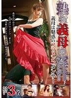 (h_254rebn00102)[REBN-102] 熟れ義母の淫汁 義母は魅惑のフラメンコダンサー ダウンロード
