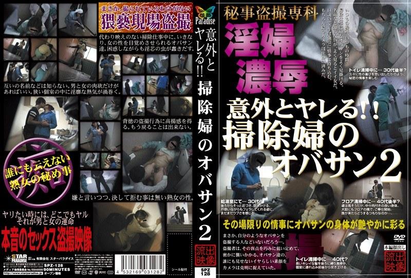 熟女、三木藤乃出演の盗撮無料動画像。意外とヤレる!