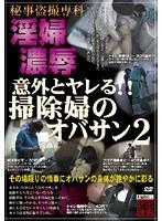 (h_254spz00128)[SPZ-128] 意外とヤレる!!掃除婦のオバサン 2 ダウンロード