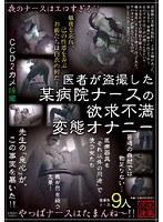 (h_254spz00150)[SPZ-150] 医者が盗撮した某病院ナースの欲求不満変態オナニー ダウンロード