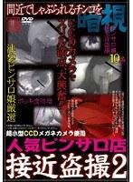 超小型CCDメガネカメラ使用 人気ピンサロ店接近盗撮 2