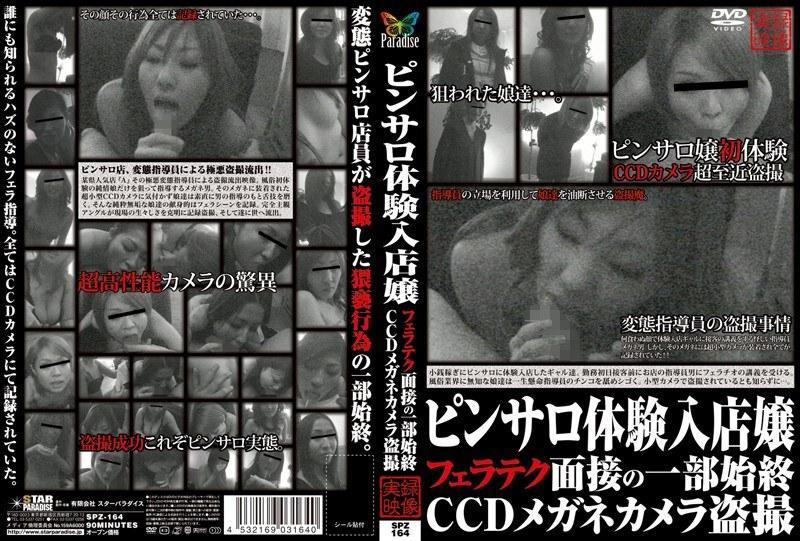 (h_254spz00164)[SPZ-164] ピンサロ体験入店嬢 フェラテク面接の一部始終 CCDメガネカメラ盗撮 ダウンロード