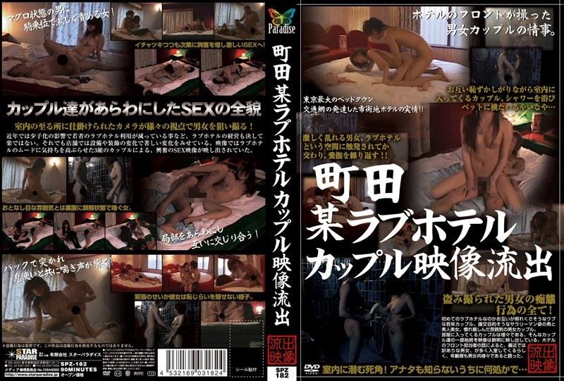 町田某ラブホテルカップル映像流出