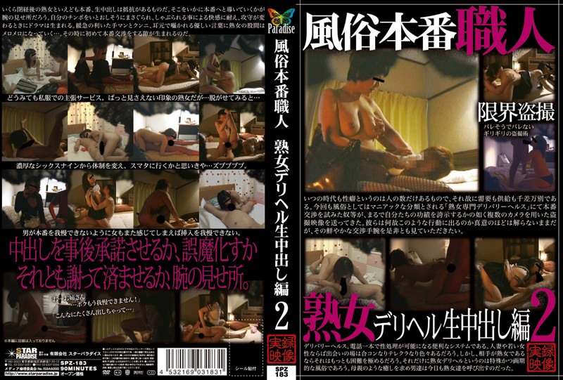 キャバ嬢、黒田ユリ出演の中出し無料動画像。風俗本番職人 熟女デリヘル生中出し編 2