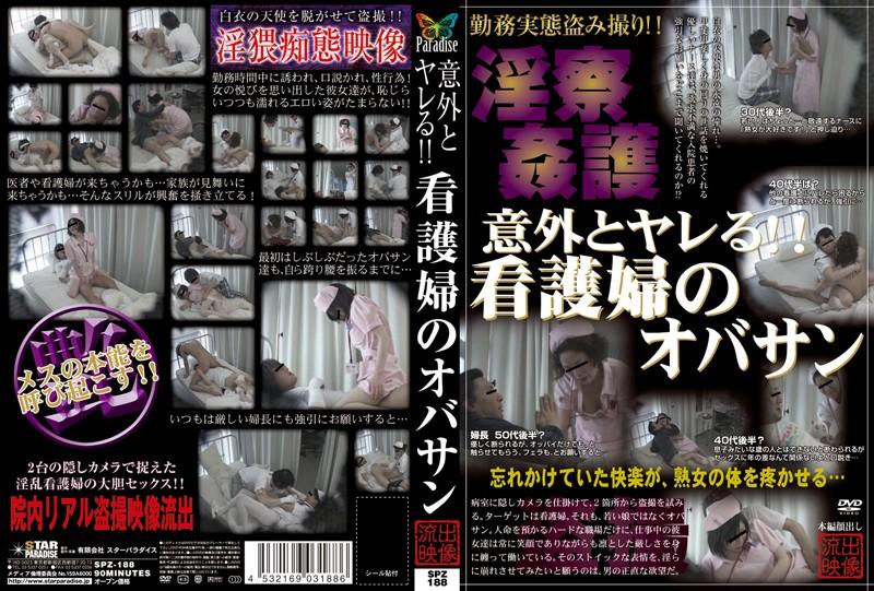 病室にて、看護婦、三田村邦子出演ののぞき無料熟女動画像。意外とヤレる!