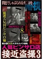 超小型CCDメガネカメラ使用 人気ピンサロ店接近盗撮 3