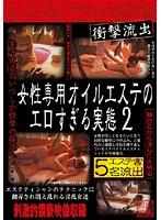 (h_254spz00193)[SPZ-193] 衝撃流出 女性専用オイルエステのエロすぎる実態 2 ダウンロード