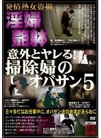 (h_254spz00207)[SPZ-207] 意外とヤレる!!掃除婦のオバサン 5 ダウンロード