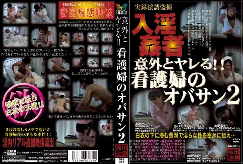 熟女、篠原奈緒子出演のH無料動画像。意外とヤレる!