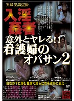(h_254spz00215)[SPZ-215] 意外とヤレる!!看護婦のオバサン 2 ダウンロード