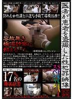 医者が患者を盗撮した性犯罪映像 ダウンロード