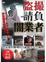 (h_254spz00218)[SPZ-218] 盗撮請負闇業者 浮気妻の鮮明SEX証拠テープ流出 ダウンロード