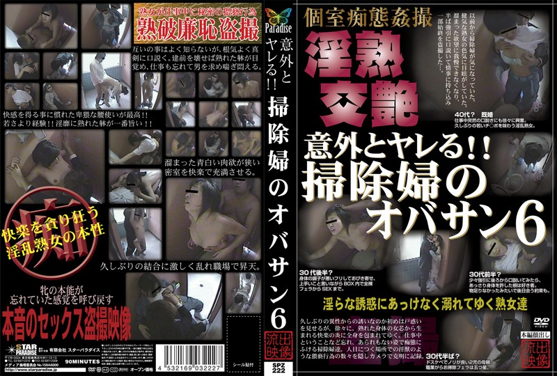 人妻、黒田ユリ出演ののぞき無料熟女動画像。意外とヤレる!