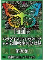 パラダイスDVDカタログ+未公開映像30分収録 第五巻 ダウンロード