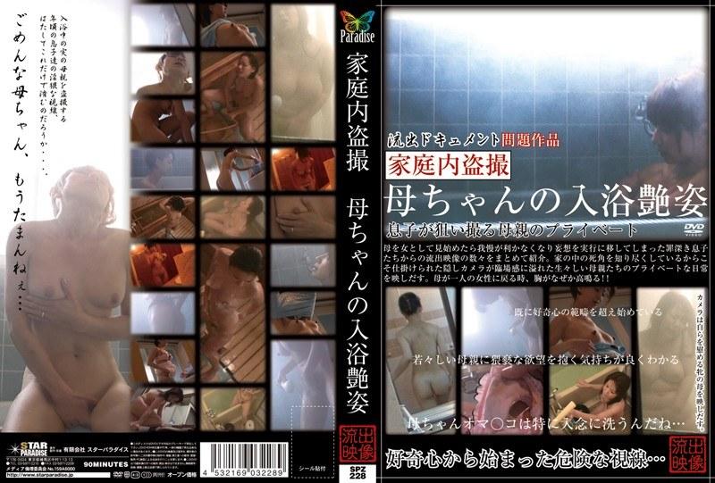 お母さん、廣野すみれ出演の妄想無料熟女動画像。家庭内盗撮 母ちゃんの入浴艶姿